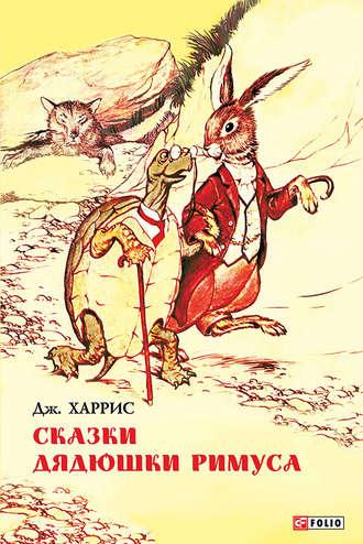 Джоэль Харрис, Сказки дядюшки Римуса (сборник)