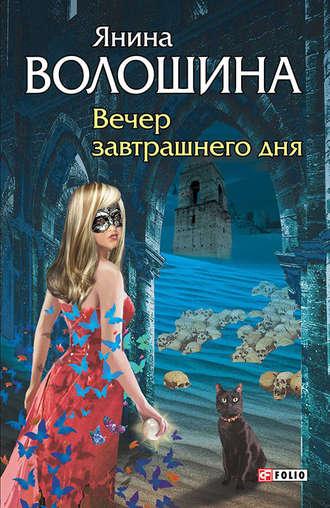 Янина Волошина, Вечер завтрашнего дня