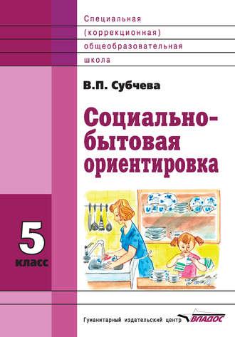 Вера Субчева, Социально-бытовая ориентировка. 5класс