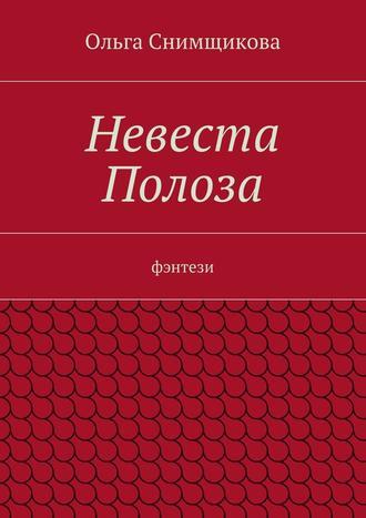 Ольга Снимщикова, Невеста Полоза. фэнтези