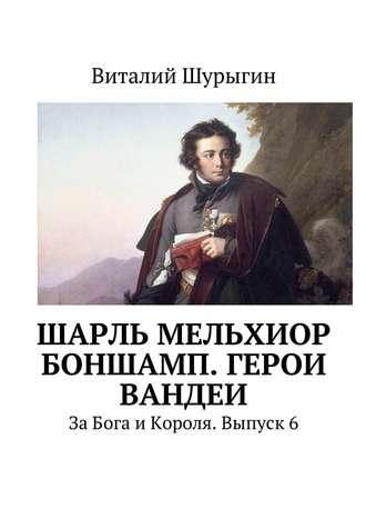 Виталий Шурыгин, Шарль Мельхиор Боншамп. Герои Вандеи