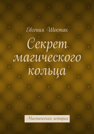 Евгения Шостак, Секрет магического кольца. Мистическая история