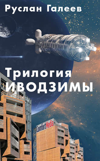Руслан Галеев, Трилогия Иводзимы