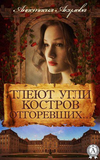 Анастасия Акулова, Тлеют угли костров отгоревших…