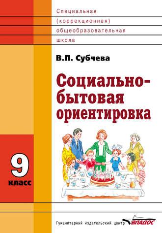 Вера Субчева, Социально-бытовая ориентировка. 9класс