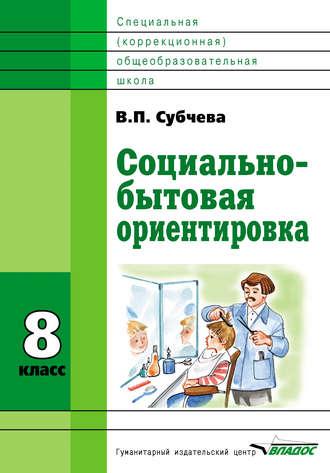 Вера Субчева, Социально-бытовая ориентировка. 8класс