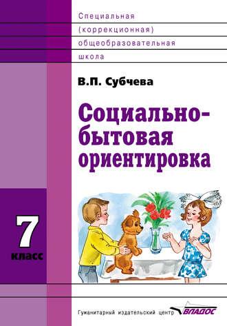Вера Субчева, Социально-бытовая ориентировка. 7класс