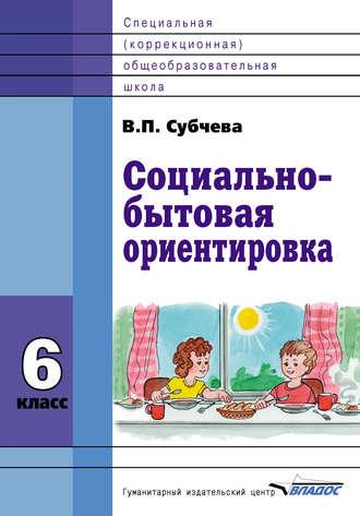 Вера Субчева, Социально-бытовая ориентировка. 6класс