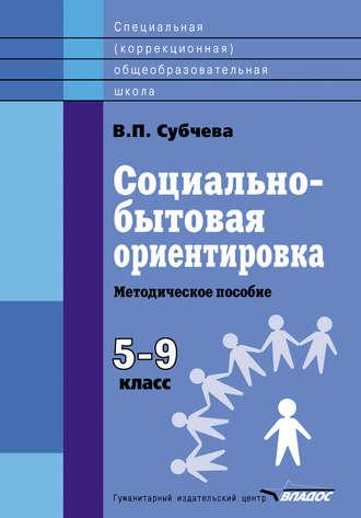 Вера Субчева, Социально-бытовая ориентировка. Методическое пособие. 5–9 класс