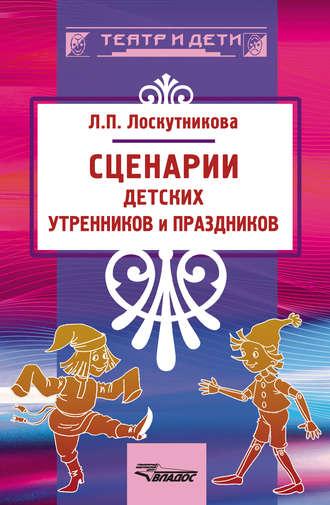 Людмила Лоскутникова, Сценарии детских утренников и праздников