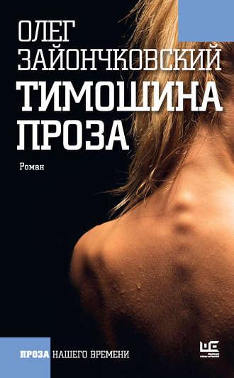 Олег Зайончковский, Тимошина проза (сборник)