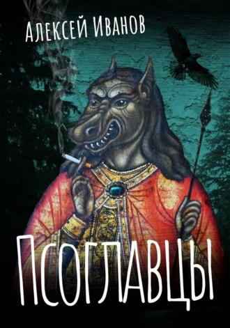 Алексей Иванов, Псоглавцы