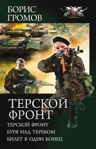 Борис Громов, Терской фронт (сборник)