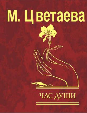 Марина Цветаева, Час души