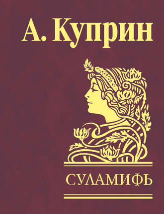 Александр Куприн, Суламифь (сборник)