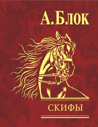 Александр Блок, Скифы