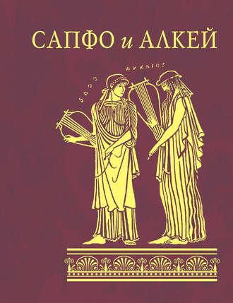 Алкей,  Сапфо, Сапфо и Алкей (сборник)