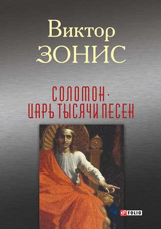 Виктор Зонис, Соломон. Царь тысячи песен