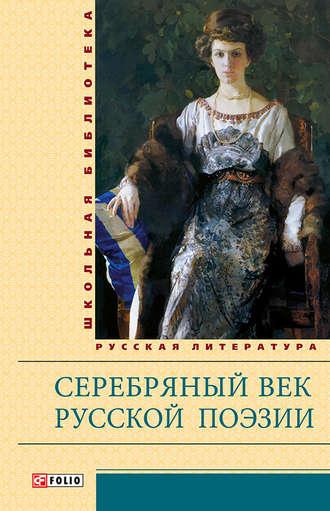 Сборник, Серебряный век русской поэзии