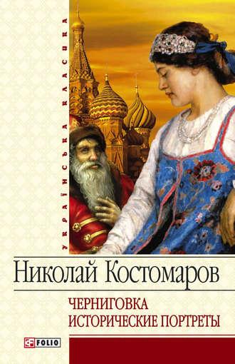 Николай Костомаров, Черниговка. Исторические портреты