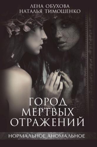 Лена Обухова, Лена Обухова, Город мертвых отражений