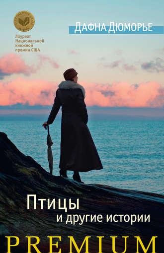 Дафна Дюморье, Птицы и другие истории (сборник)