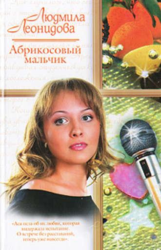 Людмила Леонидова, Абрикосовый мальчик