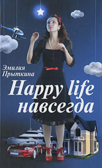 Эмилия Прыткина, Happy Life навсегда!