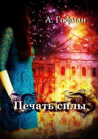 Анастасия Гофман, Печатьсилы