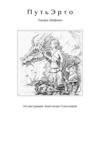 Эдуард Шифман, П ут ь Э рто. Иллюстрации Анастасии Соколовой