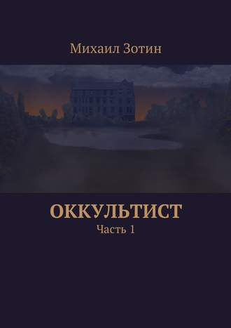 Михаил Зотин, Оккультист. Часть1