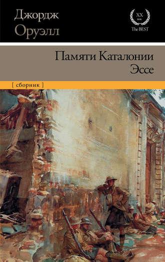 Джордж Оруэлл, Памяти Каталонии. Эссе (сборник)
