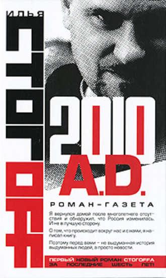 Илья Стогоff, 2010 A.D. Роман-газета