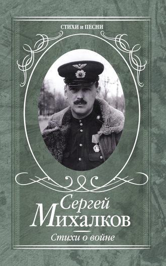 Сергей Михалков, Стихи о войне