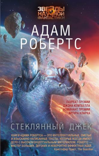 Адам Робертс, Стеклянный Джек