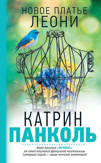 Катрин Панколь, Новое платье Леони