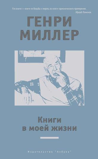 Генри Миллер, Книги в моей жизни (сборник)