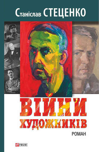 Станіслав Стеценко, Війни художників