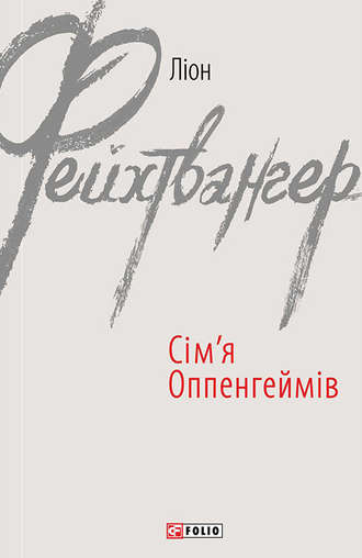 Лион Фейхтвангер, Сім'я Оппенгеймів
