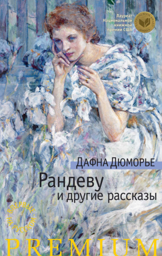 Дафна Дюморье, Рандеву и другие рассказы (сборник)