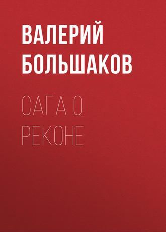 Валерий Большаков, Сага о реконе