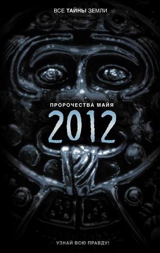 Александр Попов, Пророчества майя: 2012