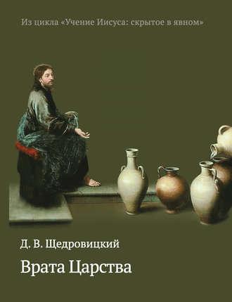 Дмитрий Щедровицкий, Врата Царства