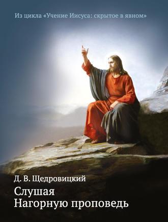 Дмитрий Щедровицкий, Слушая Нагорную проповедь
