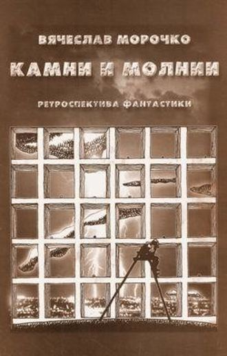 Вячеслав Морочко, Камни и молнии (сборник)