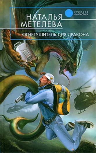 Наталья Метелева, Огнетушитель для дракона