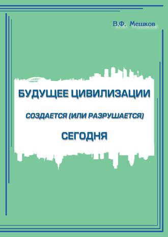 Владимир Мешков, Будущее цивилизации создается (или разрушается) сегодня