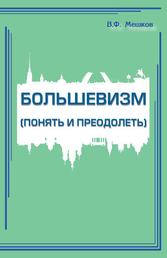Владимир Мешков, Большевизм (понять и преодолеть)