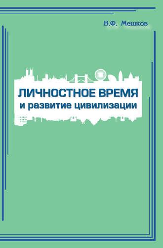 Владимир Мешков, Личностное время и развитие цивилизации