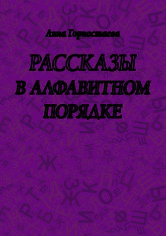 Анна Горностаева, Рассказы в алфавитном порядке (сборник)